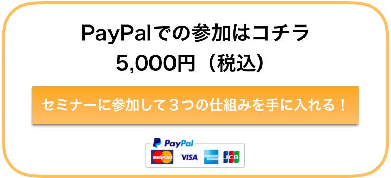 ボタン:PayPal