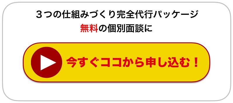 申し込みフォーム(コンサル)