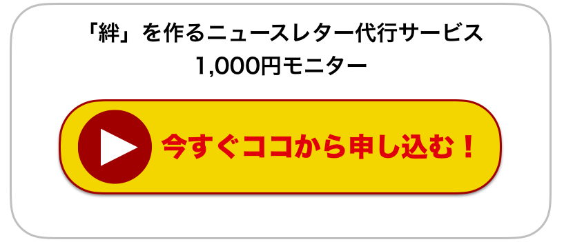 1,000円モニター申し込みフォーム